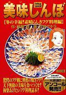 美味しんぼ 冬の幸福!素晴らしきフグ料理編 / 花咲アキラ
