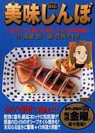 美味しんぼ 魚介の王様!心優しきイカ料理編 / 花咲アキラ