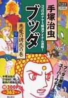 ブッダ 悪魔の誘惑の巻(7) / 手塚治虫