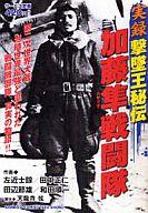 実録撃墜王秘伝加藤隼戦闘隊 / アンソロジー