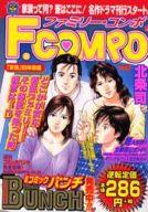 ファミリー・コンポ(1) / 北条司