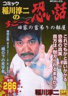 コミック稲川淳二のすごーく恐い話 旧家の首吊りの部屋 / アンソロジー