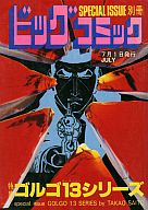 特集 ゴルゴ13シリーズ(65) / さいとうたかを