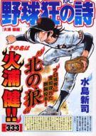 野球狂の詩 火浦健編 / 水島新司