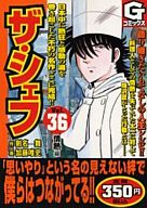 ザ・シェフ(GC版)(36) / 加藤唯史