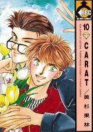 10・CARAT / 美杉果林