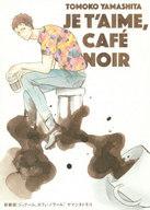 新装版)ジュテーム、カフェ・ノワール / ヤマシタトモコ