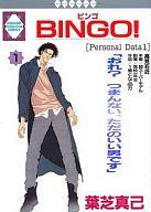 BINGO!(1) / 葉芝真己