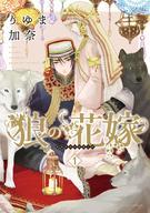 狼の花嫁 (1) / りゆま加奈