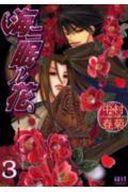 海ニ眠ル花(3) / 中村春菊