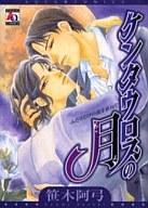 ケンタウロスの月 / 笹木阿弓