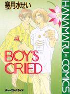 BOY'S CRIED / 寒月水せい