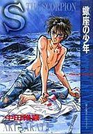 蠍座の少年 剣と翔平シリーズ(1) / 中田雅喜