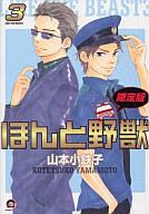 限定版)ほんと野獣(3) / 山本小鉄子