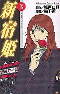 新宿姫 全3巻セット / 森下薫