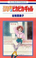 スエ&葉ストーリー 全3巻セット / 谷地恵美子