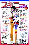 ランクB)スキニー 全4巻セット / 牧野和子
