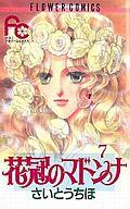 花冠(かかん)のマドンナ 全7巻セット / さいとうちほ