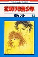 花咲ける青少年 全12巻セット / 樹なつみ