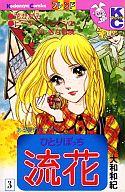 ひとりぼっち流花 全3巻セット / 大和和紀