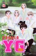 YG(ワイ・ジー) 全4巻セット / ひうらさとる