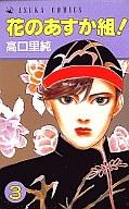 特価)花のあすか組! 1~3巻セット / 高口里純