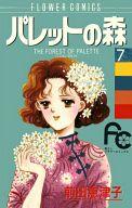 パレットの森 全7巻セット / 前田恵津子
