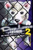 Deep Love パオの物語 全2巻セット / 黒沢明世