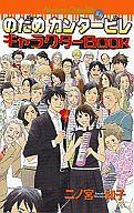 のだめカンタービレ 全25巻+#0 キャラクターBOOK / 二ノ宮知子