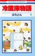 冷蔵庫物語 全4巻セット / ぷろとん