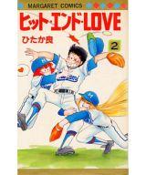 ヒット・エンド・LOVE 全2巻セット / ひたか良