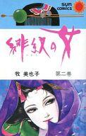 緋紋の女 全2巻セット / 牧美也子