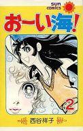 ランクB)おーい海! 全2巻セット / 西谷祥子