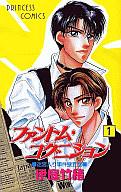 ファントム・コグニション 全10巻セット / 伊庭竹緒