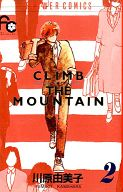 CLIMB THE MOUNTAIN 全2巻セット / 川原由美子