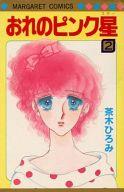 おれのピンク星 全2巻セット / 茶木ひろみ