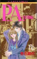 P.A.(プライベートアクトレス)全8巻セット+特別編 / 赤石路代