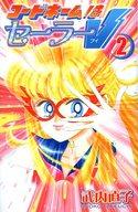 全巻新装版・初版)美少女戦士セーラームーン 全12巻+ショートストーリーズ 全2巻+コードネームはセーラーV 全2巻 (新装版)全16巻セット / 武内直子
