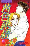 茜色純情 全3巻セット / 庄司陽子