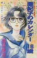 亜紀子のカレンダー 全3巻セット / 酒井美羽