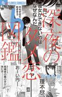 ★未完)深夜のダメ恋図鑑 1~6巻セット / 尾崎衣良