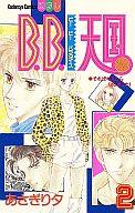 B.B.天国 全2巻セット / あさぎり夕