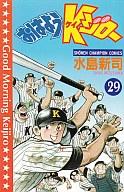 おはようKジロー 全29巻セット / 水島新司