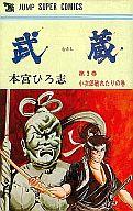 武蔵 全3巻セット / 本宮ひろ志
