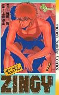 ZINGY 全3巻セット / 上條淳士