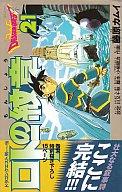ロトの紋章 全21巻セット / 藤原カムイ