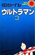 ウルトラマン 全3巻セット / 楳図かずお