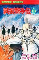 戦国獅子伝 全8巻セット / 横山光輝