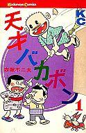 天才バカボン 全22巻セット / 赤塚不二夫