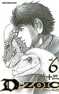 D-ZOIC 全6巻セット / 所十三